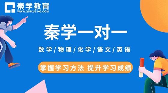 杭州一对一初三辅导收费2021?秦学教育收费及课程介绍!