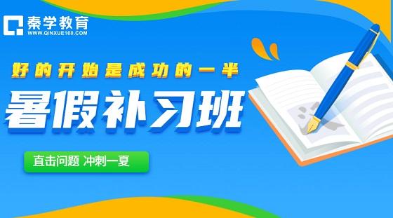 杭州旺角城高二暑假小班课!秦学教育一对六班组介绍!