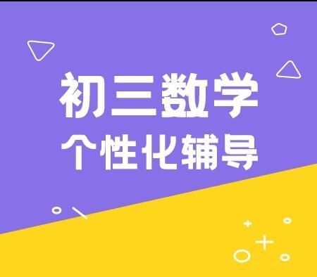 杭州秦学教育 初三数学一对一辅导班