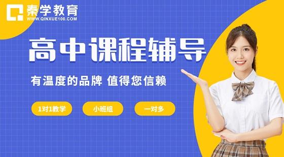 杭州萧山高中辅导哪家好?家长为何推荐秦学教育?