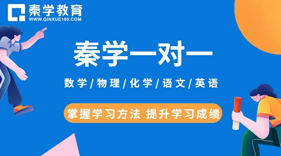 杭州高二一对一辅导那个机构好?秦学教育价格贵吗?