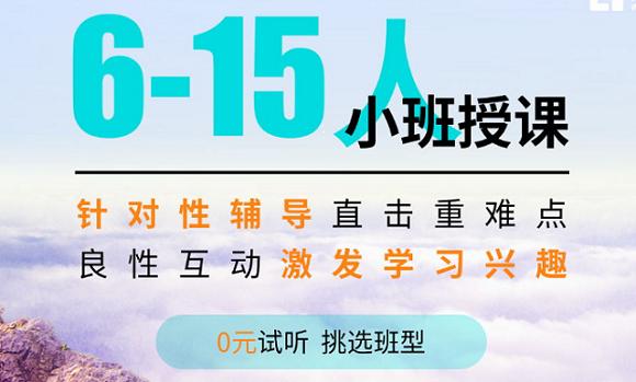 杭州秦学教育1对6小班课怎么样?辅导流程介绍!