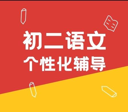 秦学教育|初二作文教育辅导班