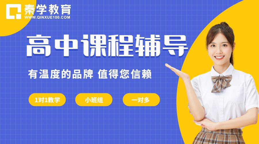 咸阳秦汉中学高一新生明天(7月31日)准时报到,附报到流程、携带物品清单