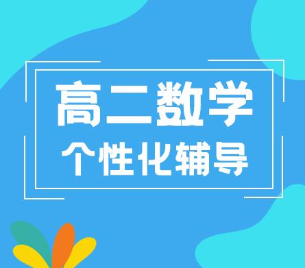 秦学教育-高二数学一对一辅导冲刺课程