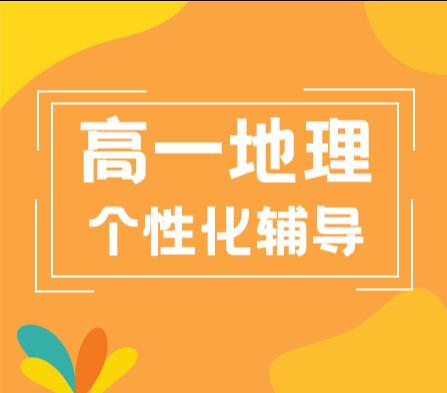 秦学教育-高一地理一对一辅导冲刺课程
