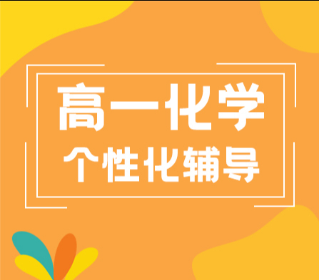 秦学教育-高一化学3-6人小班辅导课程