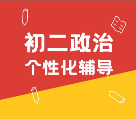 秦学教育-初二政治辅导增强课