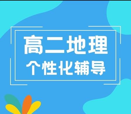 秦学教育-高二地理一对一辅导课程
