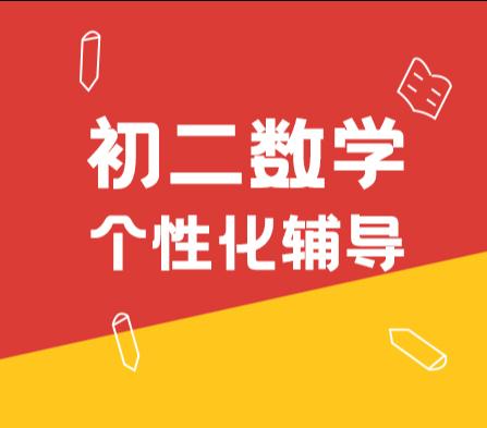 秦学教育-初二数学一对一辅导冲刺课程