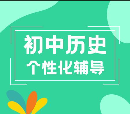 秦学教育-初二历史辅导增强课