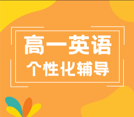 秦学教育-高一英语3-6人小班课程