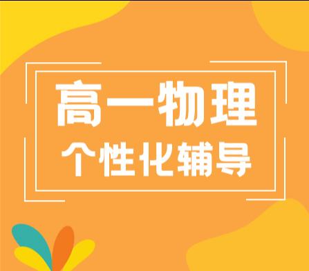 秦学教育-高一物理3-6人小班