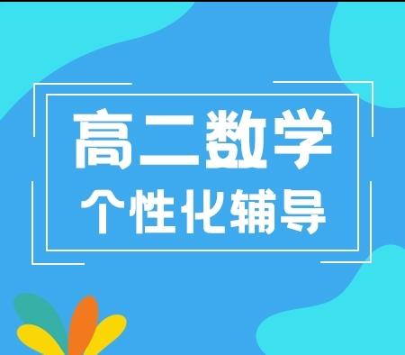 秦学教育- 高二数学一对一辅导课程