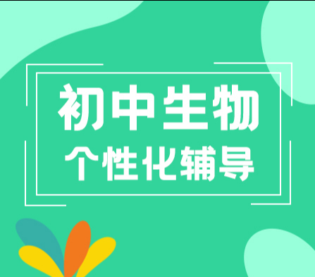 秦学教育-初二生物一对一辅导冲刺课程