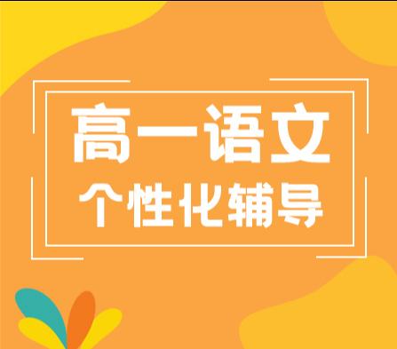 秦学教育-高一语文课文精讲增强班