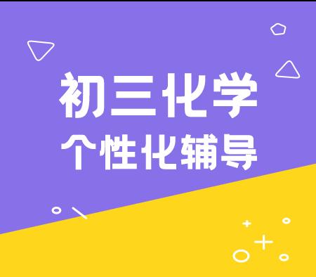 秦学教育江苏初三化学辅导班
