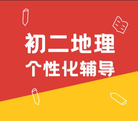 秦学教育-初二地理辅导增强课