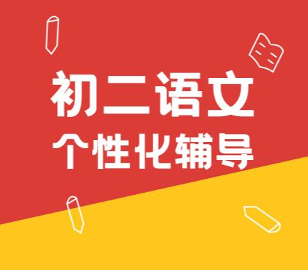 秦学教育-初二语文一对一辅导冲刺课程