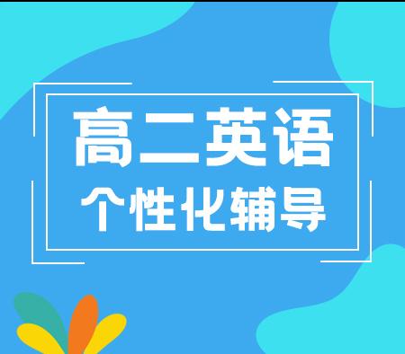 连云港高二英语辅导班