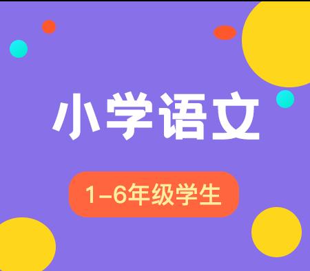 小学一年级语文3-6人小班辅导课程