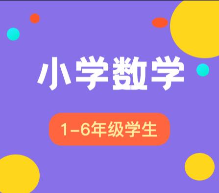 秦学教育小学一年级数学一对一辅导冲刺课程