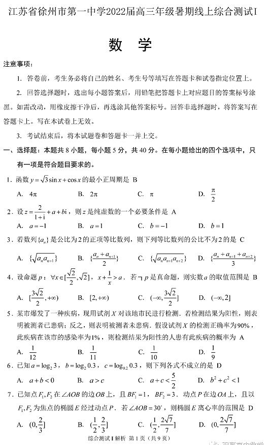 江苏省徐州市第一中学2022届高三暑期线上综合测试1数学