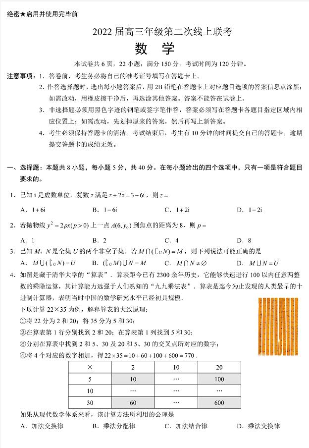 江苏省徐州市第一中学2022届高三第二次线上联考数学试题及答案