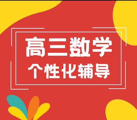 徐州高三数学在线网课辅导哪家好?