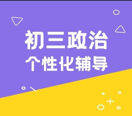 中考政治3-6人班組化輔導課程
