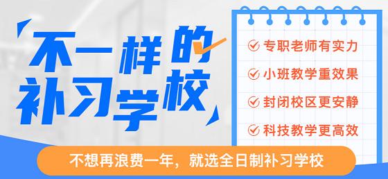 西安曲江高三复读班秦学伊顿补习学校课程表!