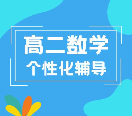 云南昆明高二數學一對一輔導課程