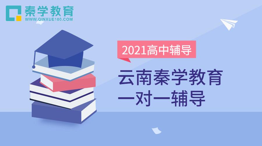 云南昆明輔導機構哪家好?如何選擇高中課外補習機構?
