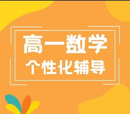 云南昆明高一數學一對一輔導課程