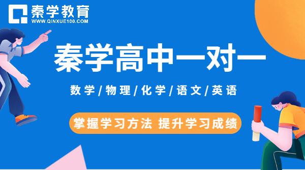 云南秦學教育一對一輔導機構