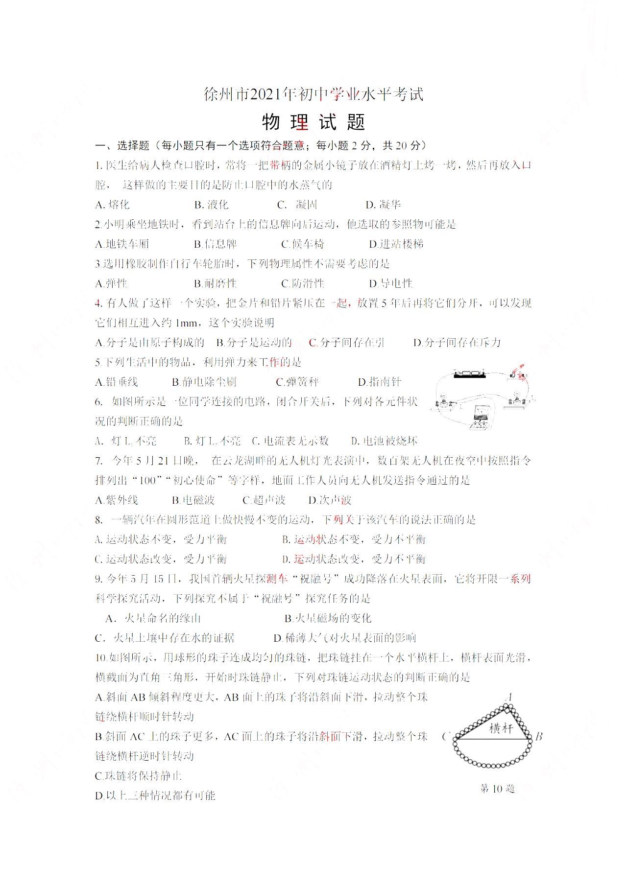 江苏省徐州市2021年中考物理试题及答案,物理难不难?