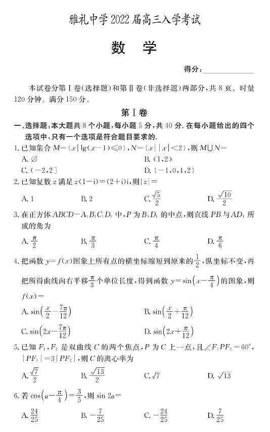 湖南省长沙市雅礼中学2022届高三第一学期入学考试数学