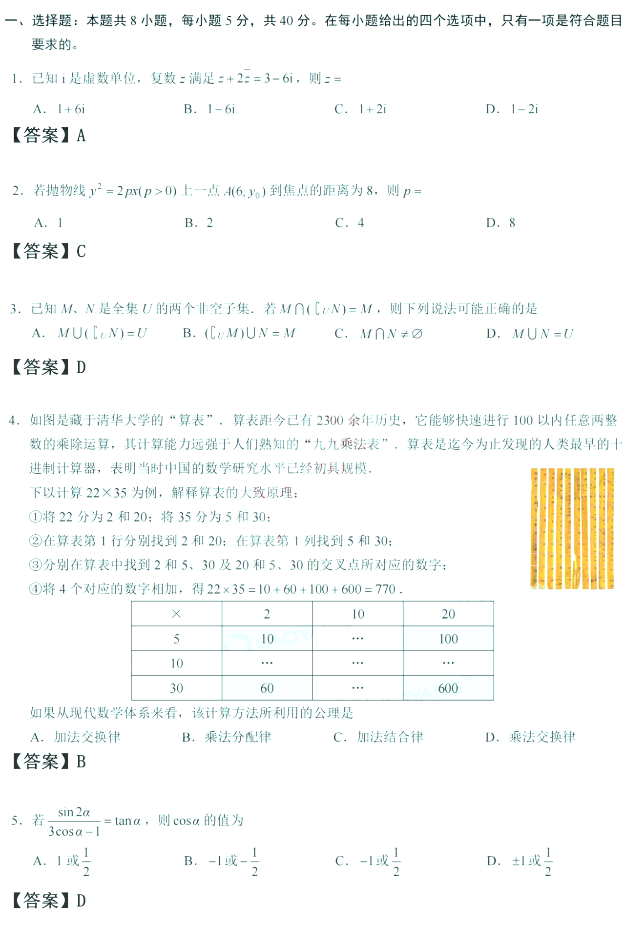 徐州一中2022届高三线上联考数学试题及答案详解