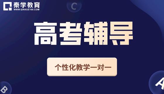 杭州秦学教育高考辅导班怎么样?是针对性教学吗?