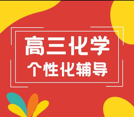 南京秦学教育高三化学辅导班