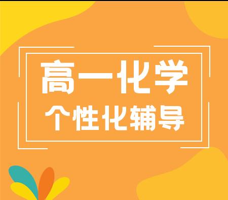 徐州市高一化学辅导班
