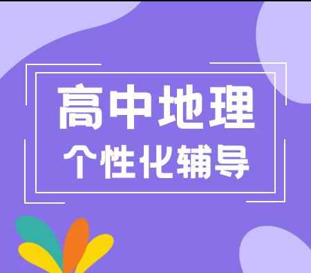徐州高中地理辅导班哪个好?