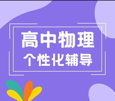 徐州市高二物理辅导班收费价格