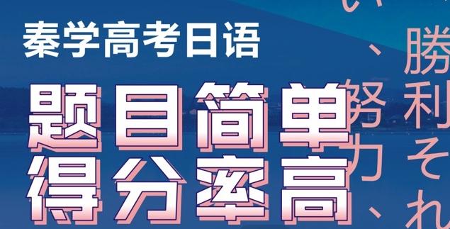 西安日语培训班哪家好?日语高考将来可以选择哪些专业?