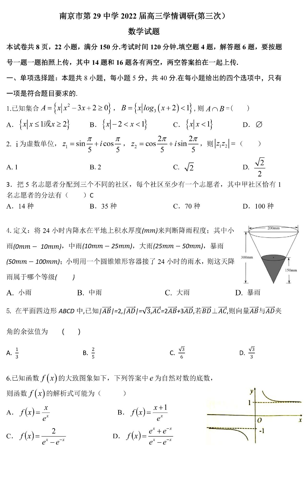 南京市第29中学2022届高二第三次学情调研数学试卷及答案