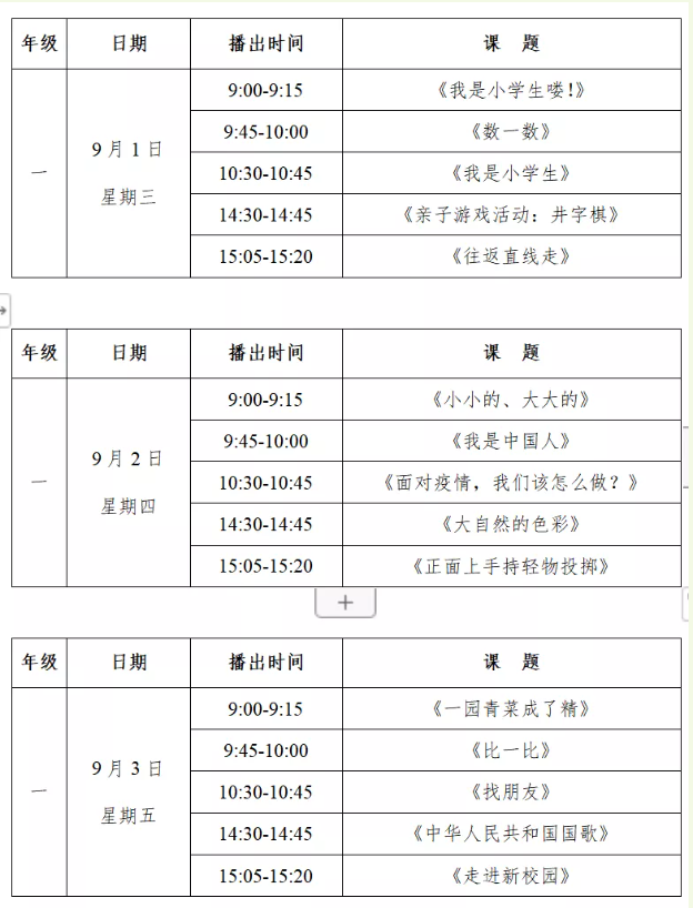 扬州市2021年中小学秋季学期线上课程安排,三条线上学习途径