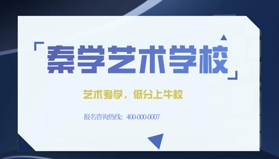 中考落榜生必看!西安秦学伊顿艺术高中招生进行中!