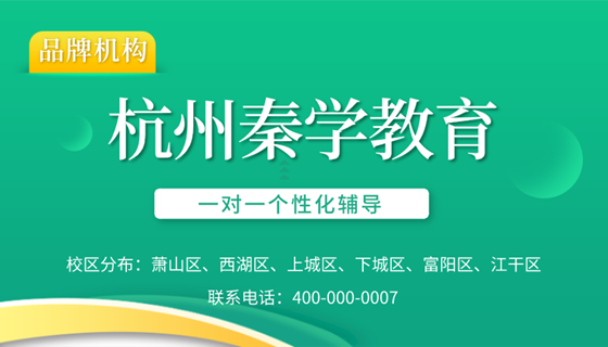 秦学教育在杭州有几家校区?那个校区教学好?