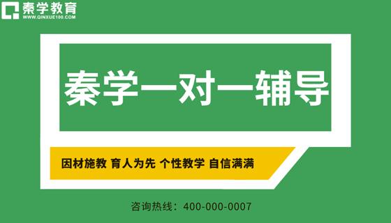 一对一补习效果如何?杭州个性化辅导机构推荐介绍!