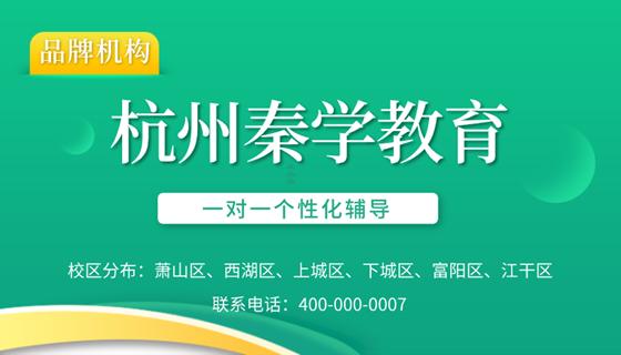 杭州秦学教育一对一教学靠谱吗?老师是专业的吗?